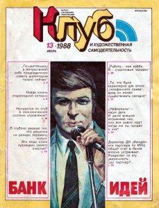 Клуб и художественная самодеятельность 1988 №13