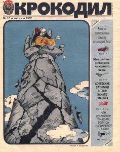 Крокодил 1987 №17