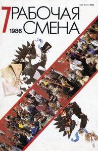 Рабочая смнгна 1986 №07