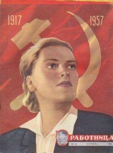 Работница 1957 №10