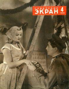 Советский экран 1959 №04