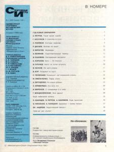 Спортивные игры 1985 №01