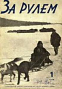 За рулем 1929 №01
