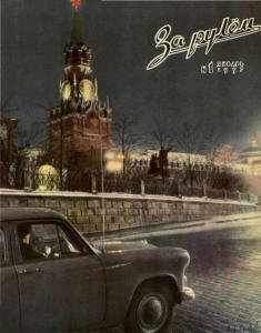 За рулем 1957 №01