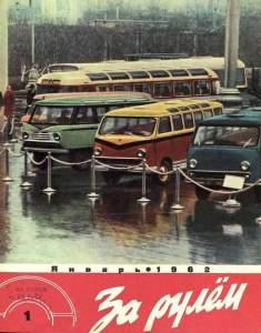 За рулем 1962 №01