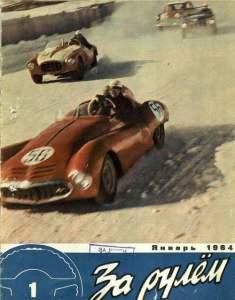За рулем 1964 №01