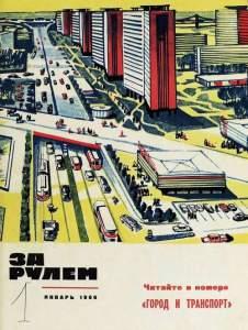 За рулем 1966 №01