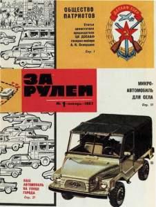 За рулем 1967 №01