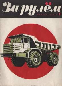 За рулем 1968 №01