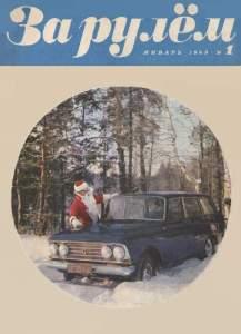 За рулем 1969 №01