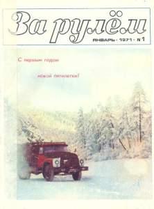 За рулем 1971 №01
