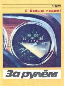 За рулем 1974 №01