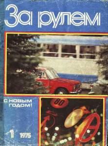 За рулем 1975 №01