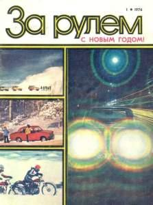 За рулем 1976 №01