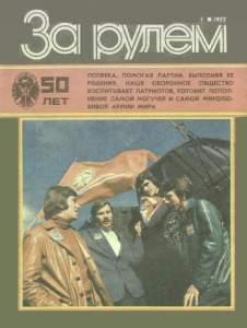 За рулем 1977 №01