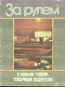 За рулем 1978 №01