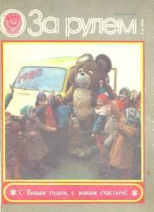 За рулем 1980 №01