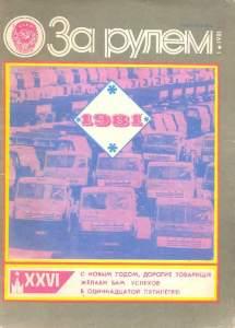 За рулем 1981 №01