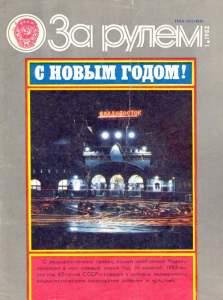 За рулем 1982 №01