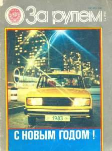 За рулем 1983 №01