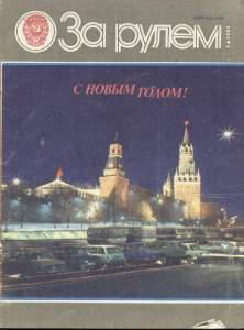 За рулем 1984 №01