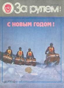 За рулем 1985 №01