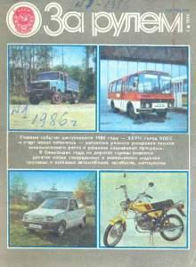 За рулем 1986 №01