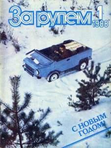 За рулем 1988 №01