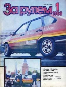 За рулем 1989 №01