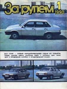 За рулем 1990 №01