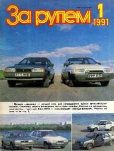 За рулем 1991 №01
