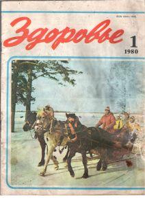 Здоровье 1980 №01