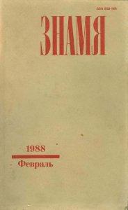 Знамя 1988 №02