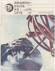 Знание-сила 1972 №05