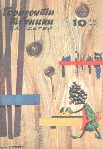 Горизонты техники для детей 1971 №10