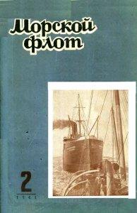 Морской флот 1941 №02