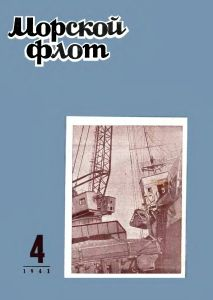 Морской флот 1941 №04