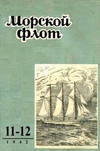 Морской флот 1942 №11-12