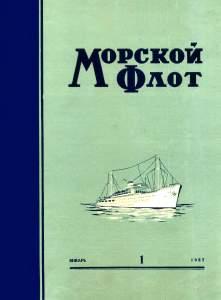 Морской флот 1957 №01