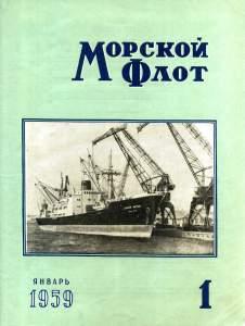 Морской флот 1959 №01