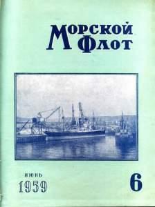 Морской флот 1959 №06