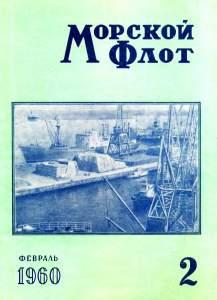 Морской флот 1960 №02
