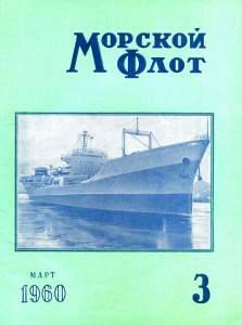 Морской флот 1960 №03