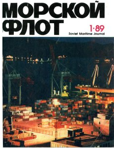 Морской флот 1989 №01