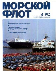 Морской флот 1990 №04