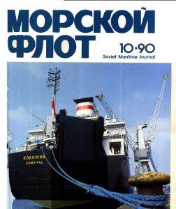 Морской флот 1990 №10