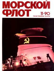 Морской флот 1990 №11