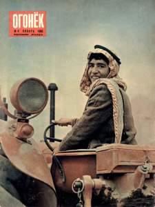 Огонёк 1958 №04