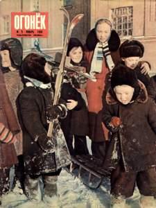 Огонёк 1958 №05