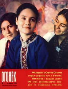Огонёк 1971 №02